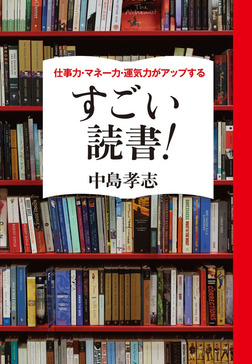 仕事力・マネー力・運気力がアップする すごい読書!-電子書籍