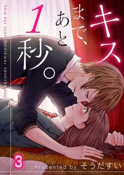 キスまで、あと1秒。【フルカラー】(3)-電子書籍