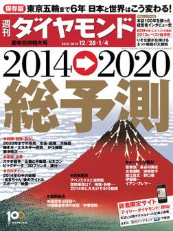 週刊ダイヤモンド 13年12月28日・1月4日合併号-電子書籍