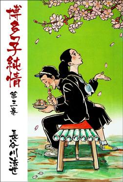 博多っ子純情3-電子書籍