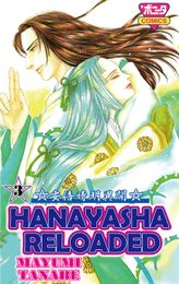 HANAYASHA RELOADED, Volume 3
