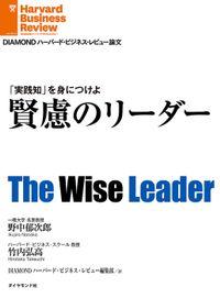 賢慮のリーダー