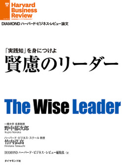 賢慮のリーダー-電子書籍