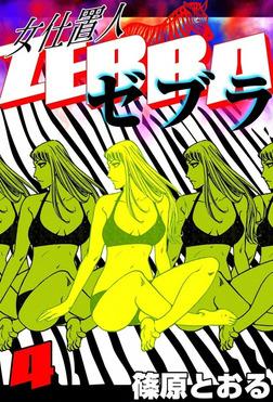 女仕置人 ゼブラ (4)-電子書籍