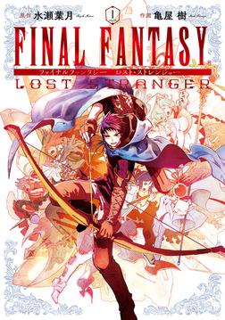 FINAL FANTASY LOST STRANGER 1巻-電子書籍