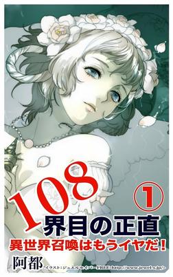 108界目の正直:異世界召喚はもうイヤだ!1-電子書籍