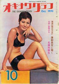 オキナワグラフ 1970年10月号 戦後沖縄の歴史とともに歩み続ける写真誌