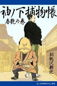 袖ノ下捕物帳(2) 春艶の巻