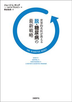 世界的名医が教える脱・糖尿病の最新戦略-電子書籍