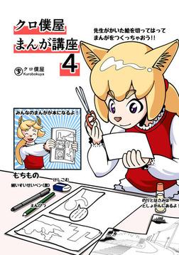 クロ僕屋まんが講座4-電子書籍