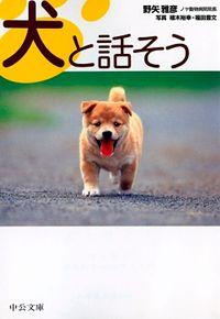 犬と話そう(中公文庫)
