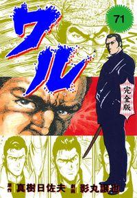 ワル【完全版】 71