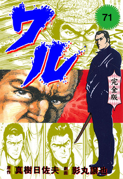 ワル【完全版】 71-電子書籍