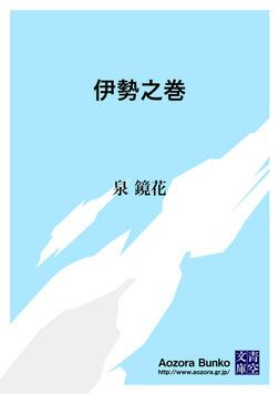 伊勢之巻-電子書籍