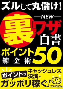 ズルして丸儲け! NEW裏ワザ白書 ポイント錬金術 50-電子書籍