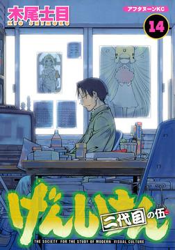 げんしけん(14)-電子書籍