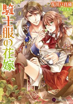 騎士服の花嫁-電子書籍