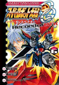 スーパーロボット大戦OG ‐ジ・インスペクター‐ Record of ATX Vol.6