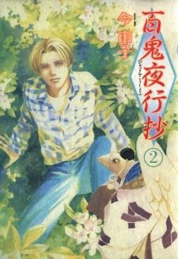 百鬼夜行抄 2巻-電子書籍