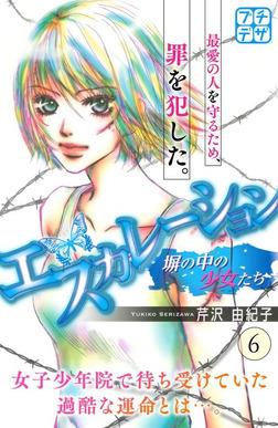 エスカレーション~塀の中の少女たち~ プチデザ(6)-電子書籍