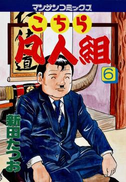こちら凡人組 6-電子書籍