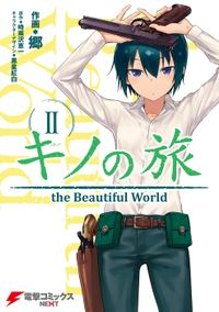キノの旅2 the Beautiful World