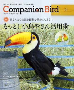 コンパニオンバード No.29-電子書籍