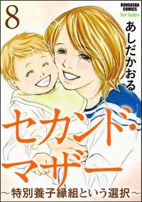セカンド・マザー(分冊版)~特別養子縁組という選択~ 【第8話】