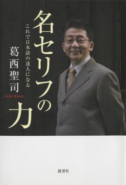 名セリフの力 ―これで日本語の達人になる―-電子書籍