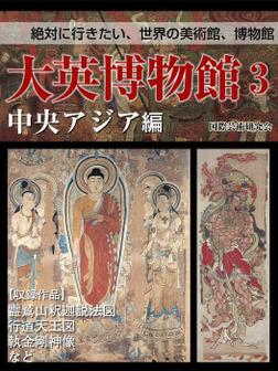 【絶対に行きたい、世界の美術館、博物館】大英博物館3 中央アジア編-電子書籍