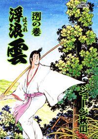 浮浪雲(はぐれぐも)(72)