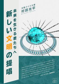 新しい文明の提唱: 未来を生きる君たちへ-電子書籍