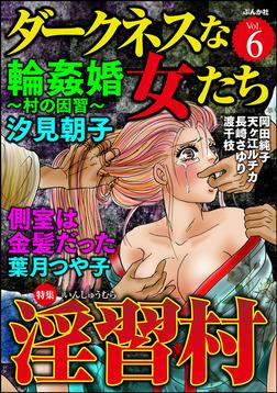 ダークネスな女たち淫習村 Vol.6-電子書籍