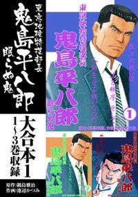 鬼島平八郎 大合本1 1~3巻収録