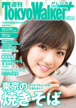 週刊 東京ウォーカー+ 2018年No.51 (12月19日発行)-電子書籍