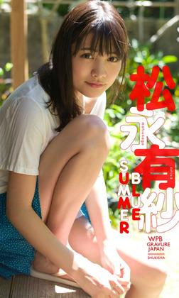 【デジタル限定】松永有紗写真集「BLUE SUMMER」-電子書籍