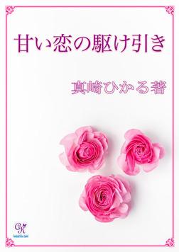 甘い恋の駆け引き-電子書籍