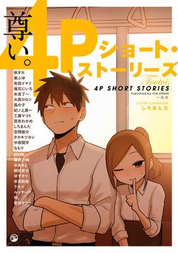尊い。 4Pショート・ストーリーズ-電子書籍