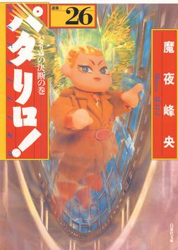 パタリロ! 26巻-電子書籍