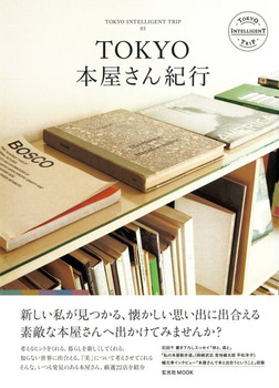 TOKYO本屋さん紀行-電子書籍