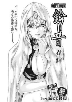 寄性獣医・鈴音【分冊版73】 Parasite.73 終焉-電子書籍