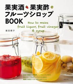 果実酒・果実酢・フルーツシロップBOOK-電子書籍