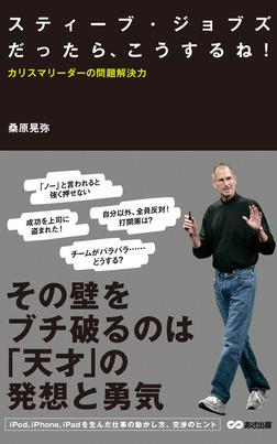 スティーブ・ジョブズだったらこうするね! カリスマリーダーの問題解決力(あさ出版電子書籍)-電子書籍