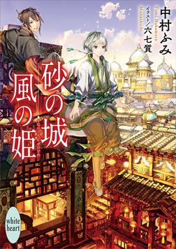 砂の城 風の姫-電子書籍
