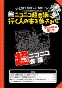 ニコニコ超会議2012 公認ガイドブック