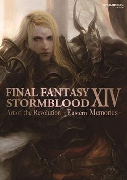 FINAL FANTASY XIV: STORMBLOOD | Art of the Revolution - Eastern Memories --電子書籍
