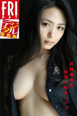 FRIDAYデジタル写真集 川村ゆきえ「衝撃の解禁エロス」-電子書籍