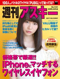 週刊アスキー No.1141(2017年8月29日発行)