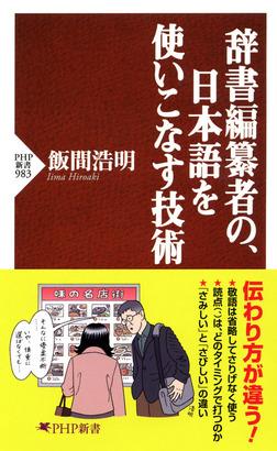 辞書編纂者の、日本語を使いこなす技術-電子書籍