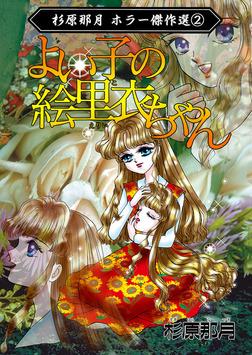杉原那月ホラー傑作選2 よい子の絵里衣ちゃん-電子書籍